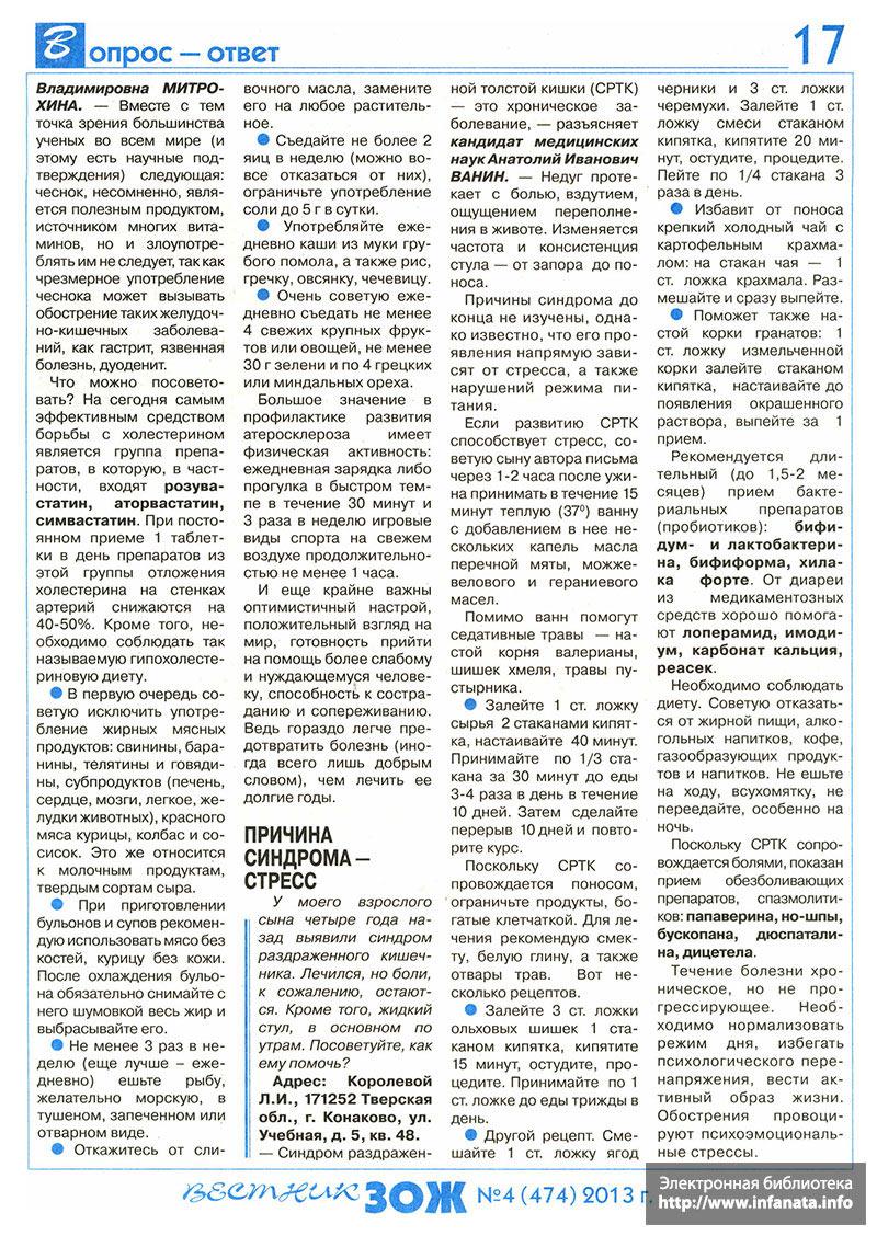 Вестник ЗОЖ №4 (474) 2013 страница 17