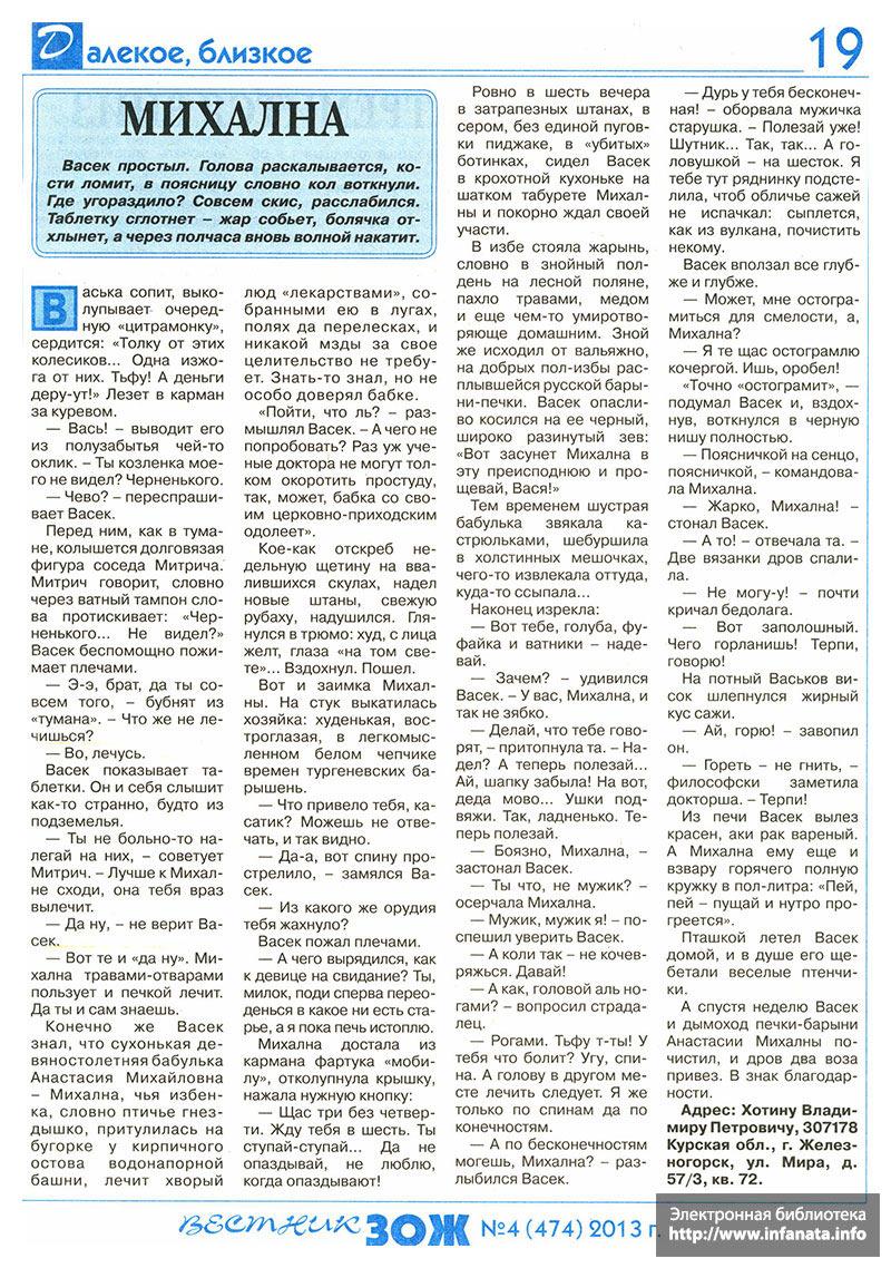 Вестник ЗОЖ №4 (474) 2013 страница 19