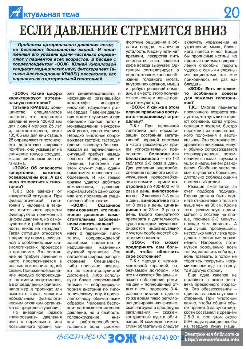 Вестник ЗОЖ №4 (474) 2013 страница 20
