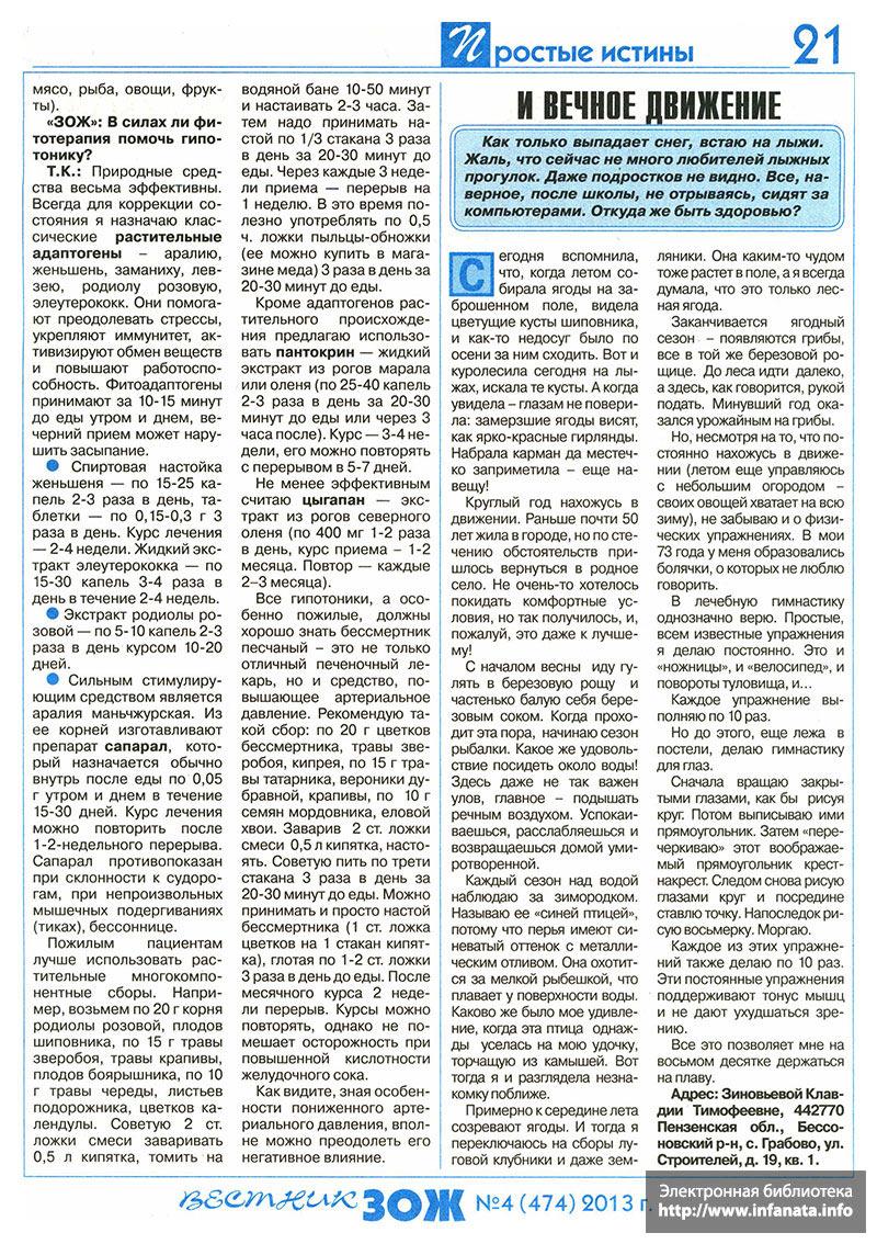 Вестник ЗОЖ №4 (474) 2013 страница 21