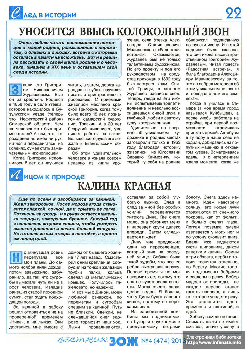 Вестник ЗОЖ №4 (474) 2013 страница 22