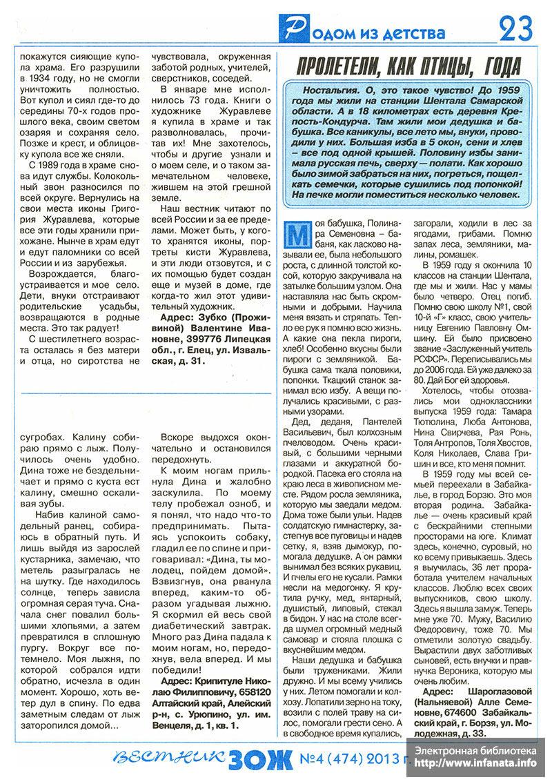Вестник ЗОЖ №4 (474) 2013 страница 23