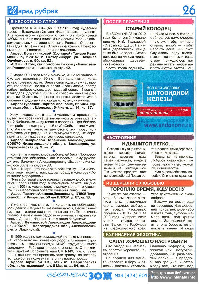 Вестник ЗОЖ №4 (474) 2013 страница 26
