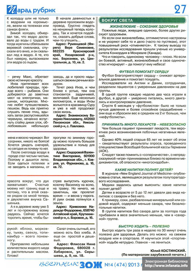 Вестник ЗОЖ №4 (474) 2013 страница 27