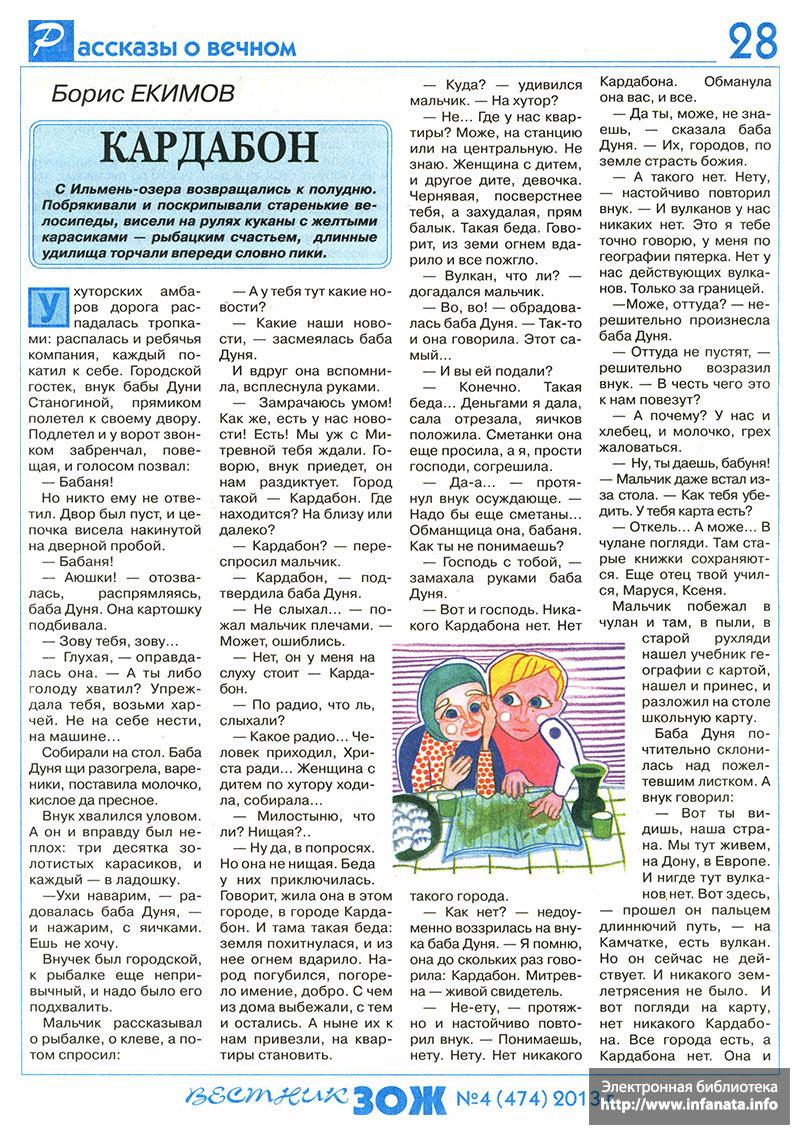 Вестник ЗОЖ №4 (474) 2013 страница 28