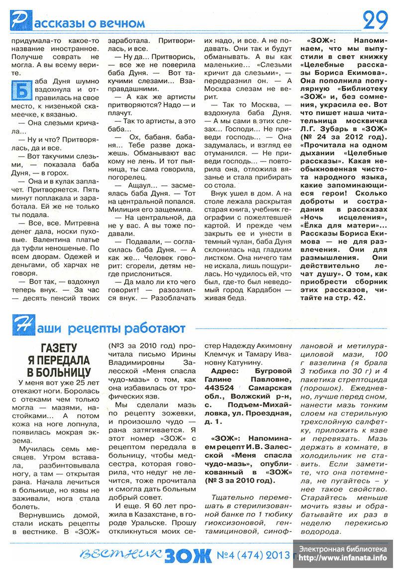 Вестник ЗОЖ №4 (474) 2013 страница 29