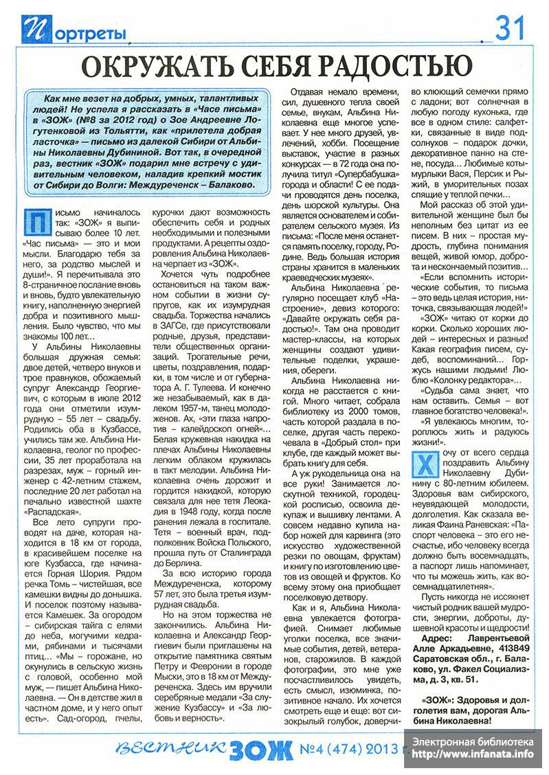Вестник ЗОЖ №4 (474) 2013 страница 31