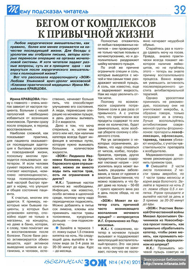 Вестник ЗОЖ №4 (474) 2013 страница 32