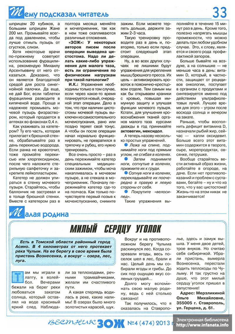 Вестник ЗОЖ №4 (474) 2013 страница 33