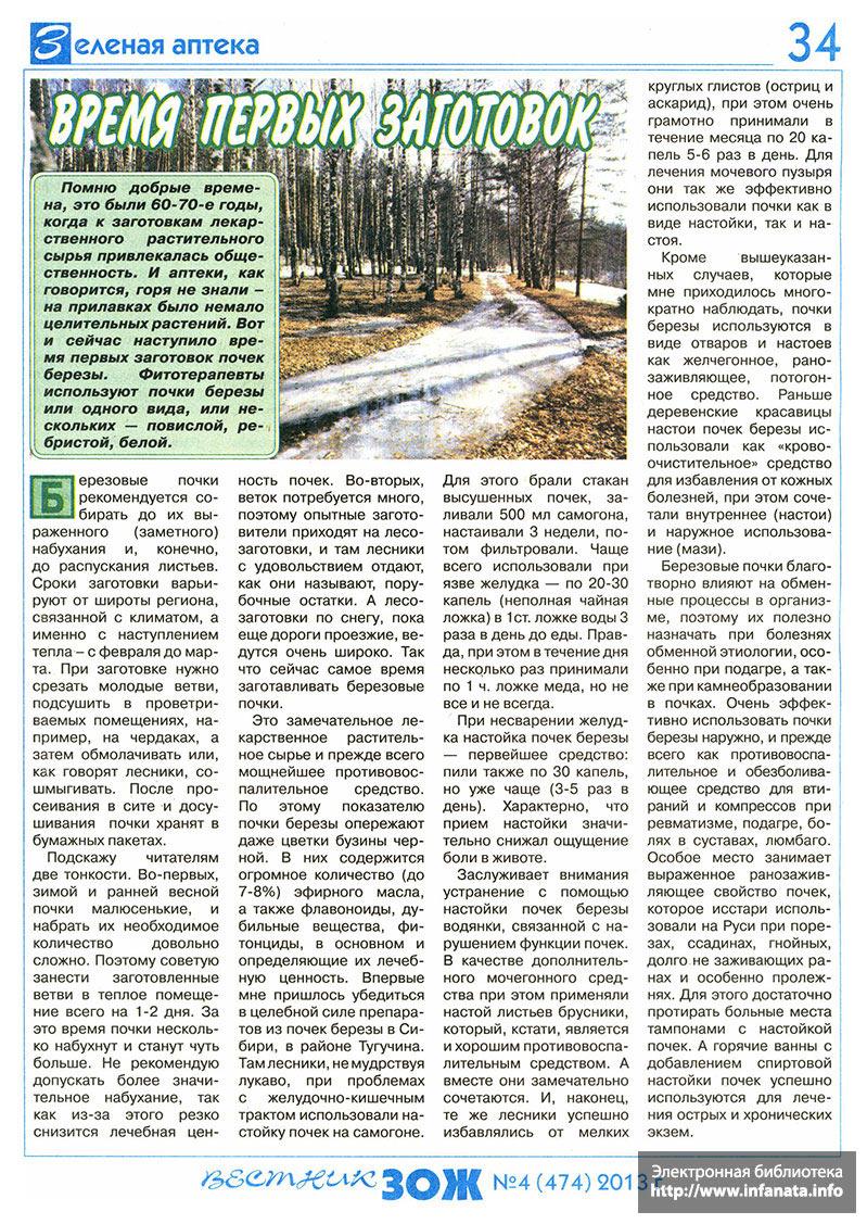 Вестник ЗОЖ №4 (474) 2013 страница 34