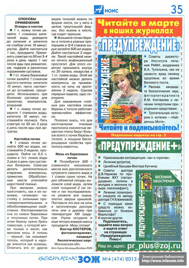 Вестник ЗОЖ №4 (474) 2013 страница 35