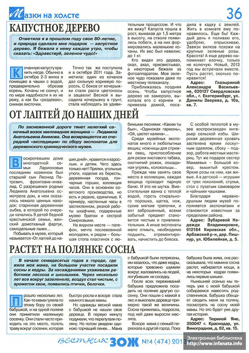 Вестник ЗОЖ №4 (474) 2013 страница 36