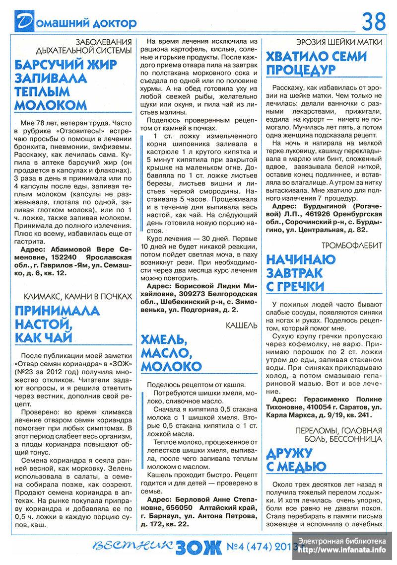 Вестник ЗОЖ №4 (474) 2013 страница 38