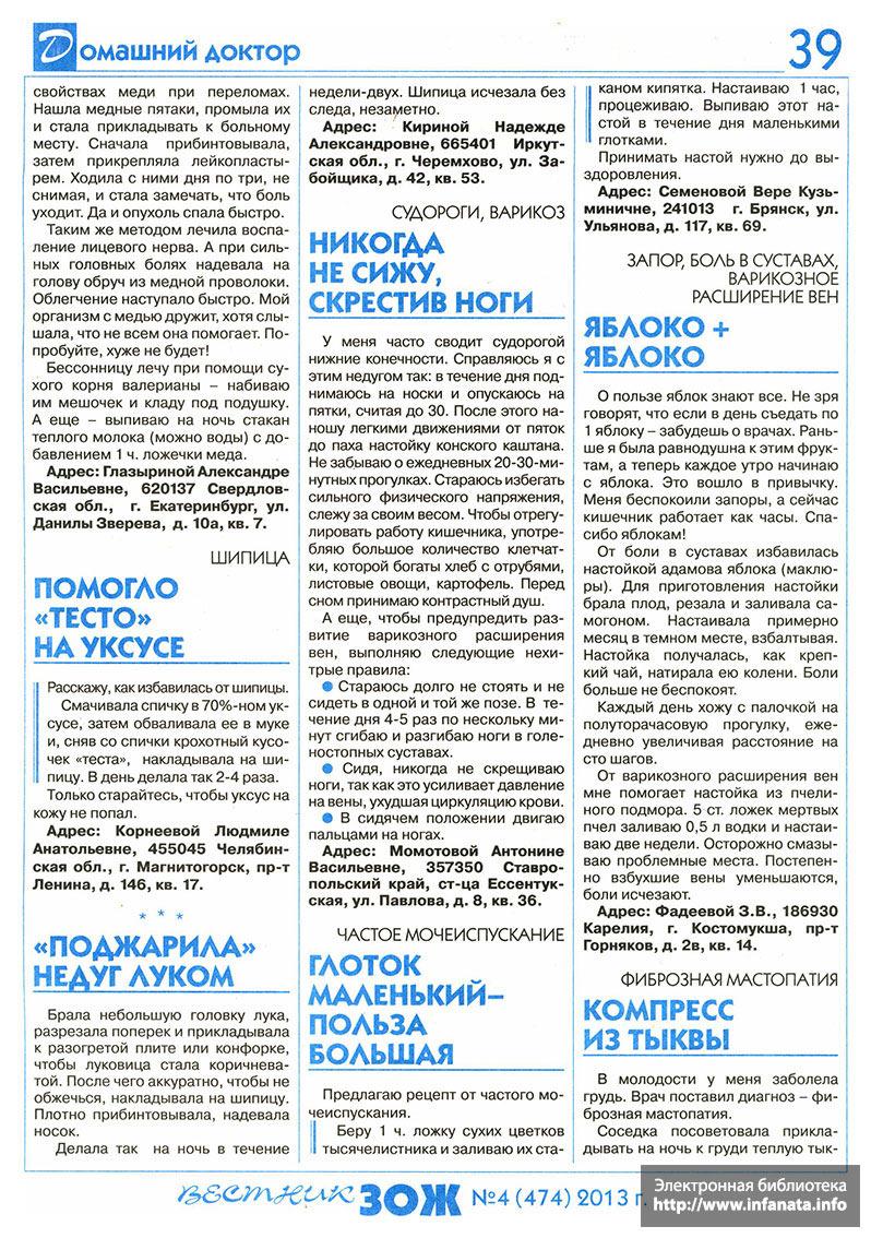 Вестник ЗОЖ №4 (474) 2013 страница 39