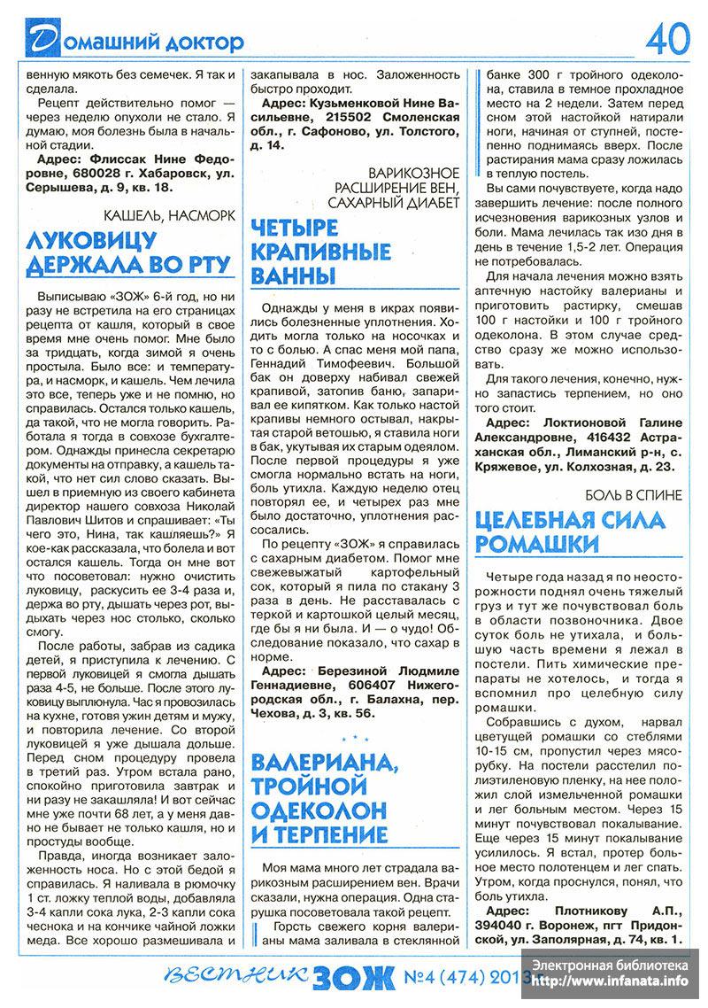 Вестник ЗОЖ №4 (474) 2013 страница 40