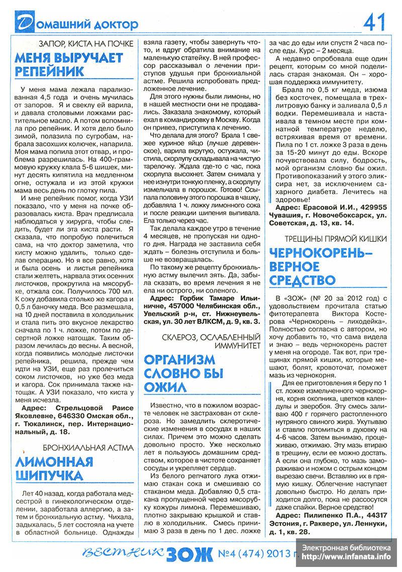 Вестник ЗОЖ №4 (474) 2013 страница 41