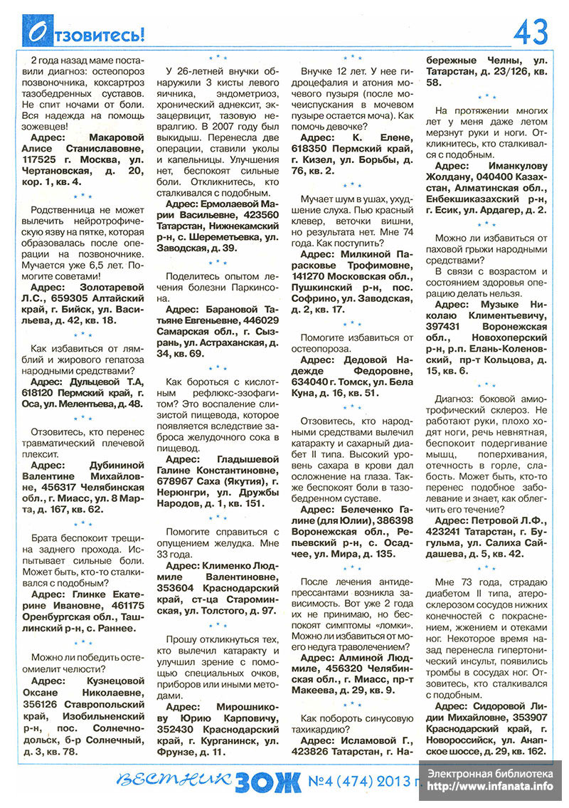 Вестник ЗОЖ №4 (474) 2013 страница 43
