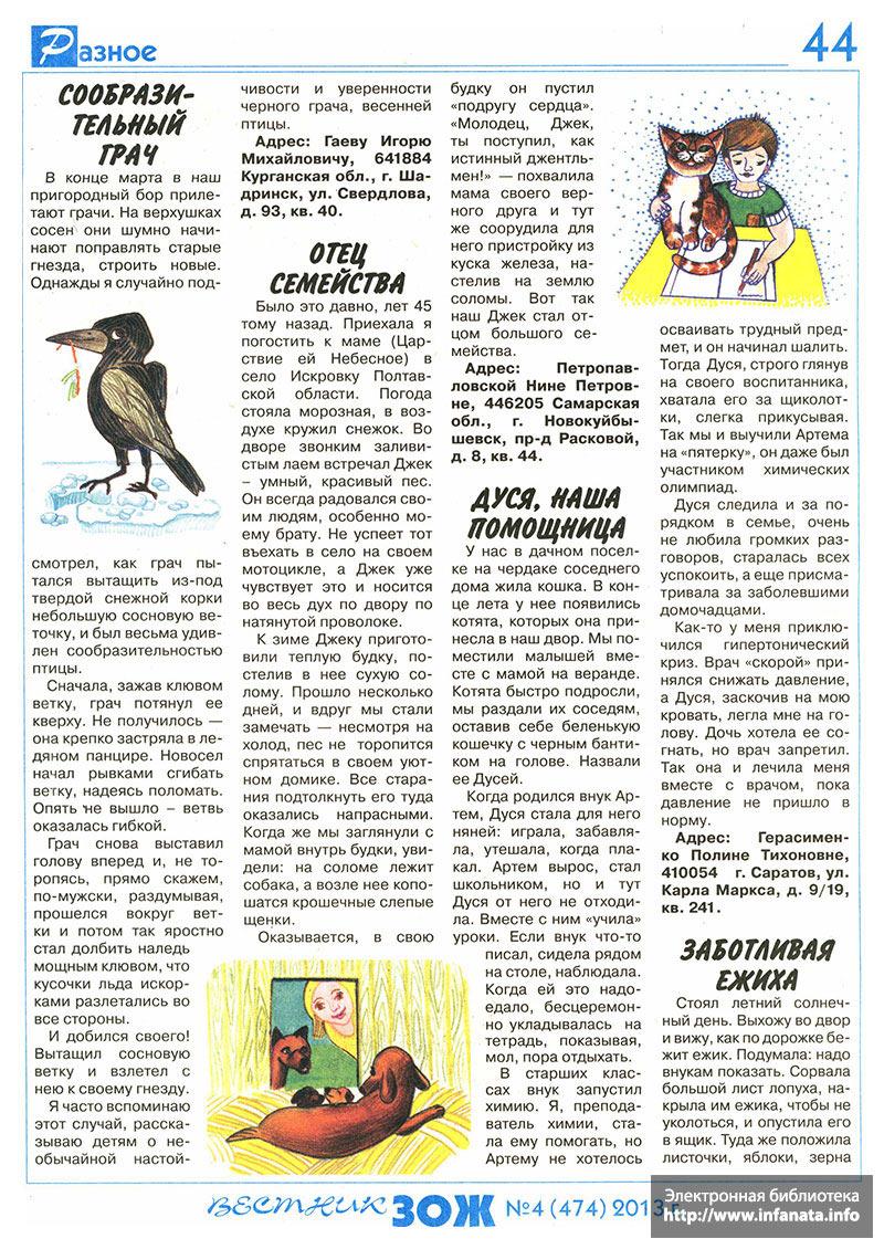 Вестник ЗОЖ №4 (474) 2013 страница 44
