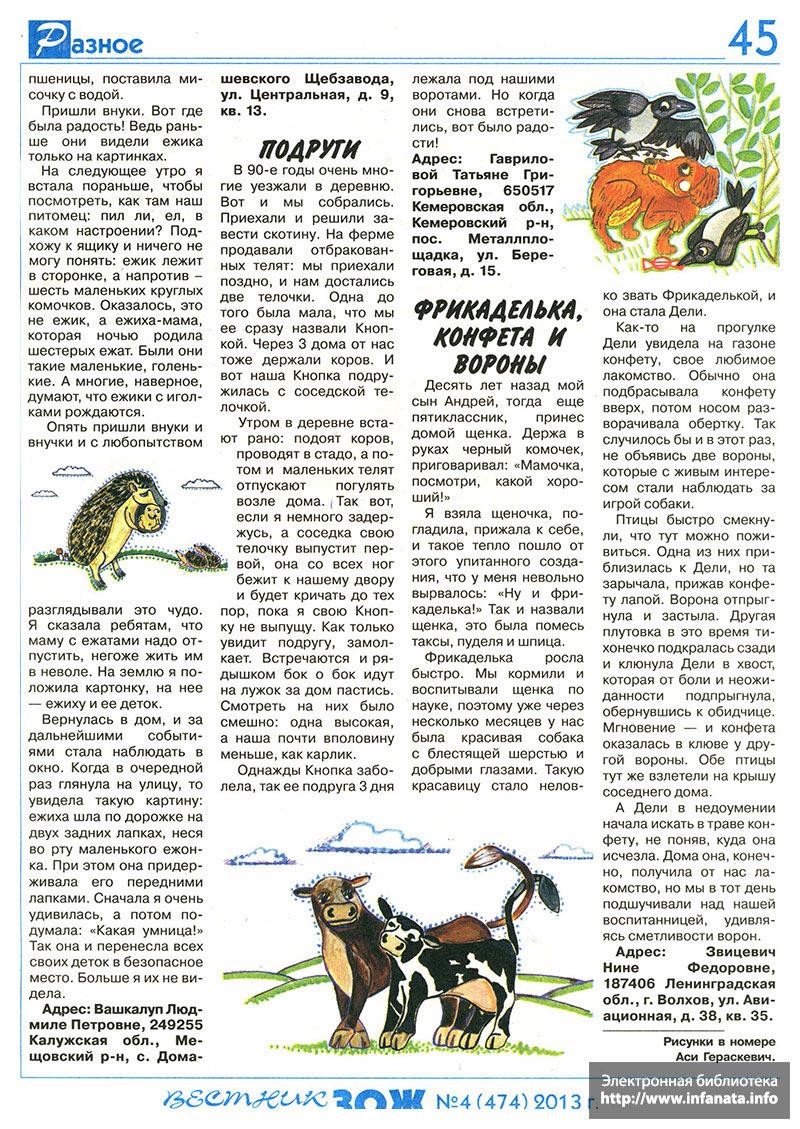 Вестник ЗОЖ №4 (474) 2013 страница 45