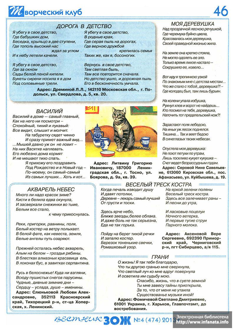 Вестник ЗОЖ №4 (474) 2013 страница 46