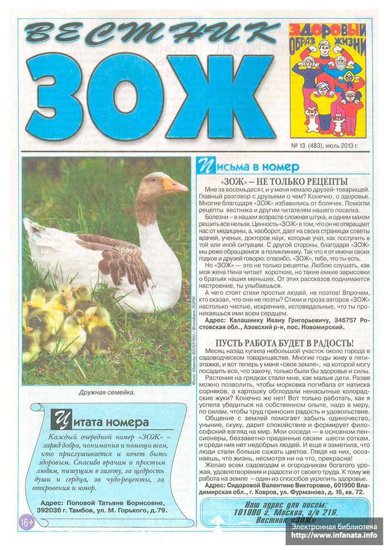 Вестник ЗОЖ №13 (483) 2013 страница 1