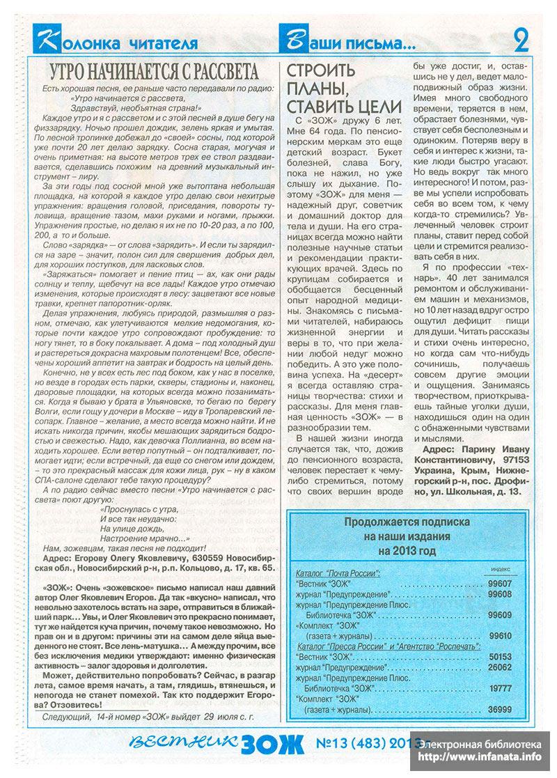 Вестник ЗОЖ №13 (483) 2013 страница 2