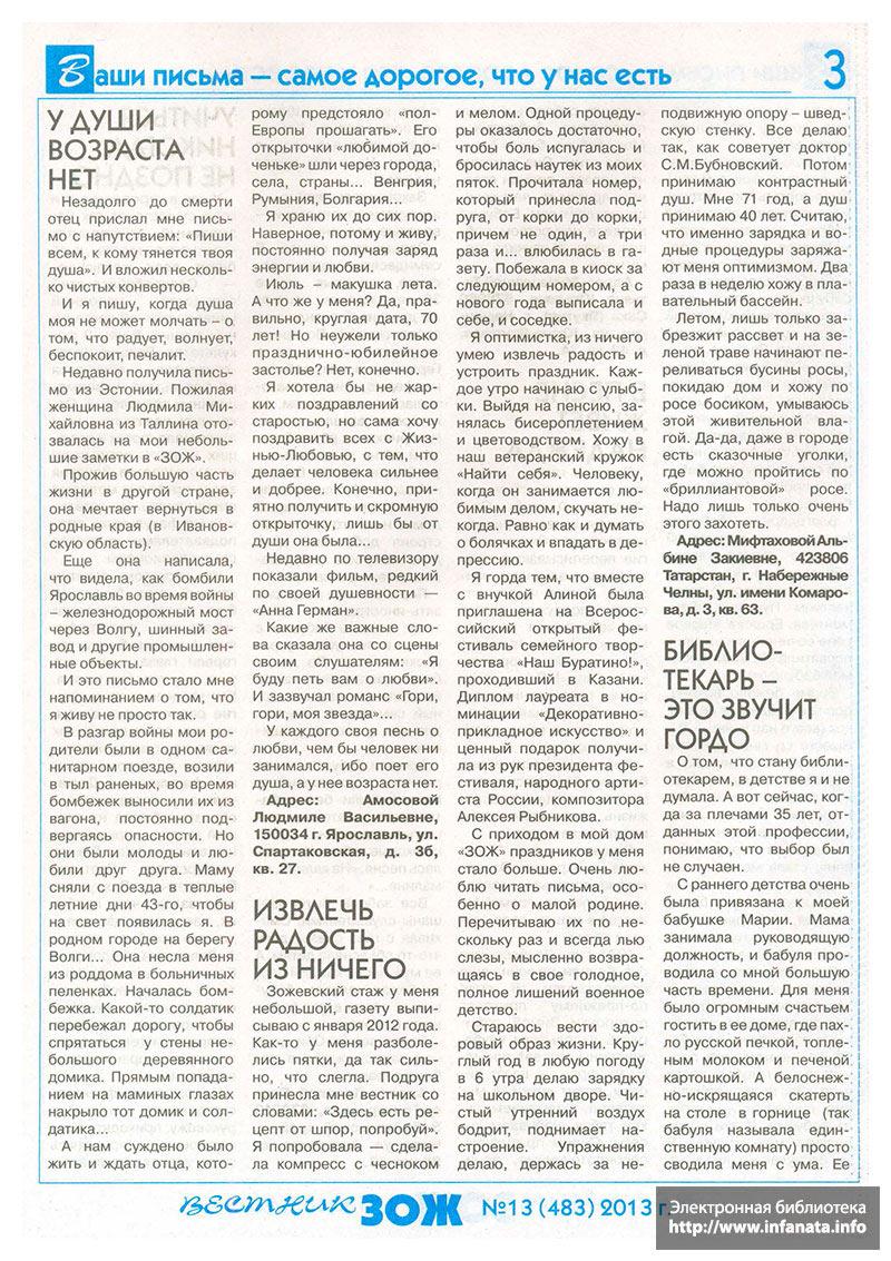 Вестник ЗОЖ №13 (483) 2013 страница 3