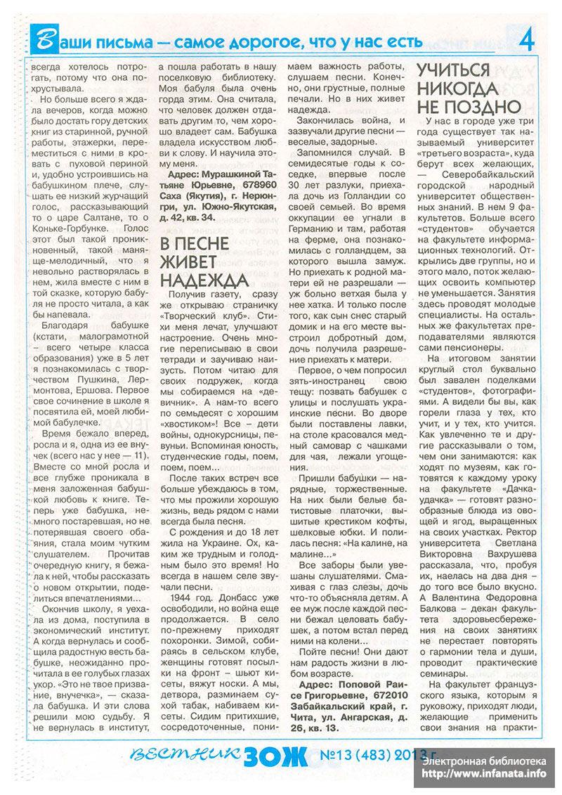 Вестник ЗОЖ №13 (483) 2013 страница 4