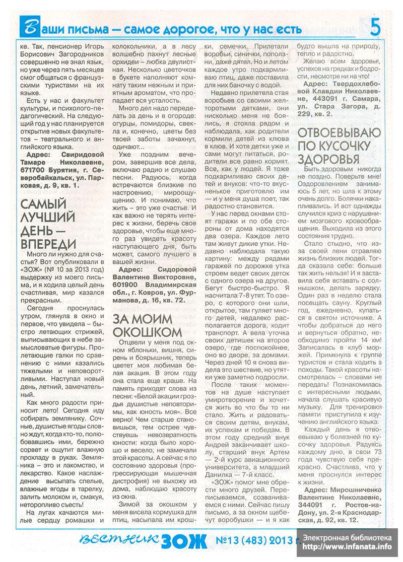 Вестник ЗОЖ №13 (483) 2013 страница 5