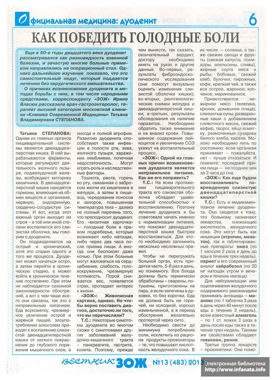Вестник ЗОЖ №13 (483) 2013 страница 6