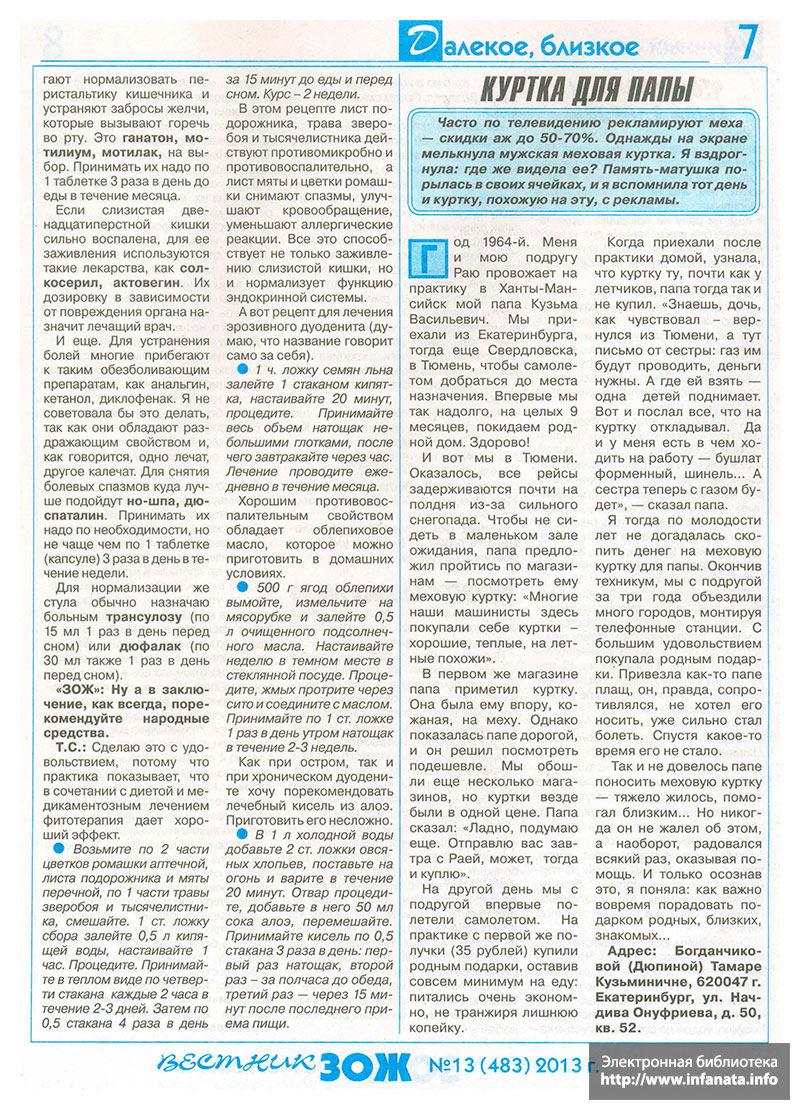 Вестник ЗОЖ №13 (483) 2013 страница 7