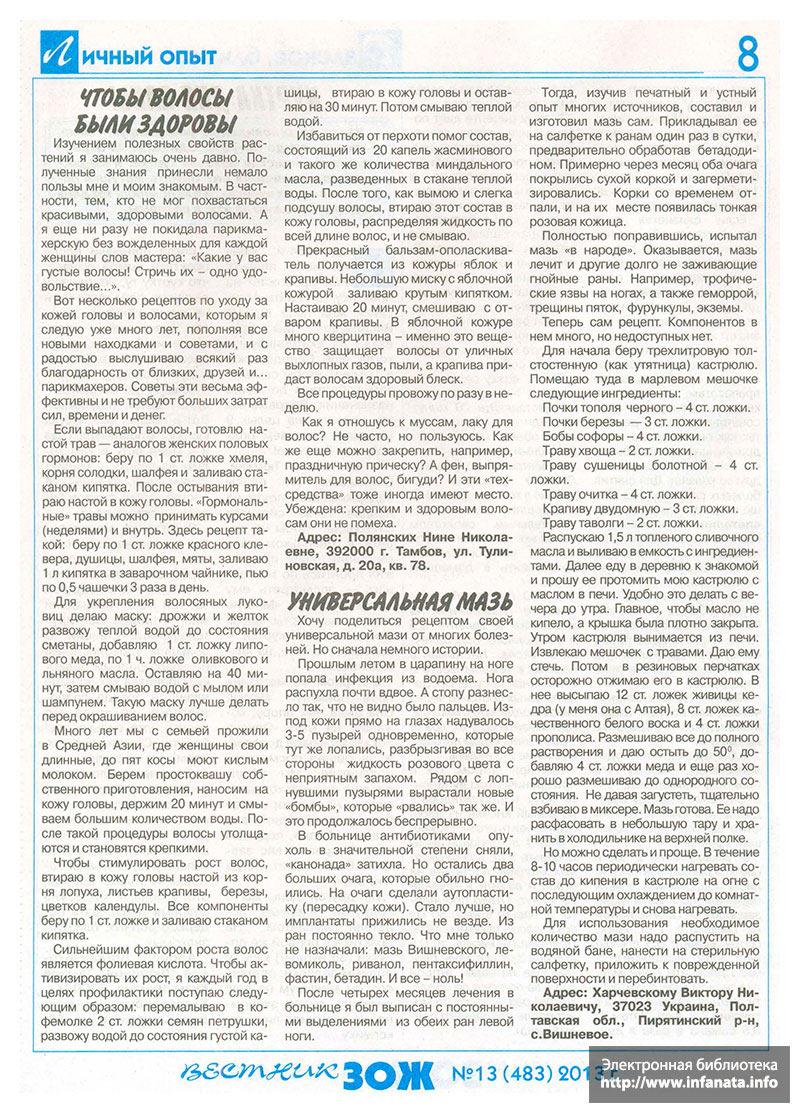 Вестник ЗОЖ №13 (483) 2013 страница 8
