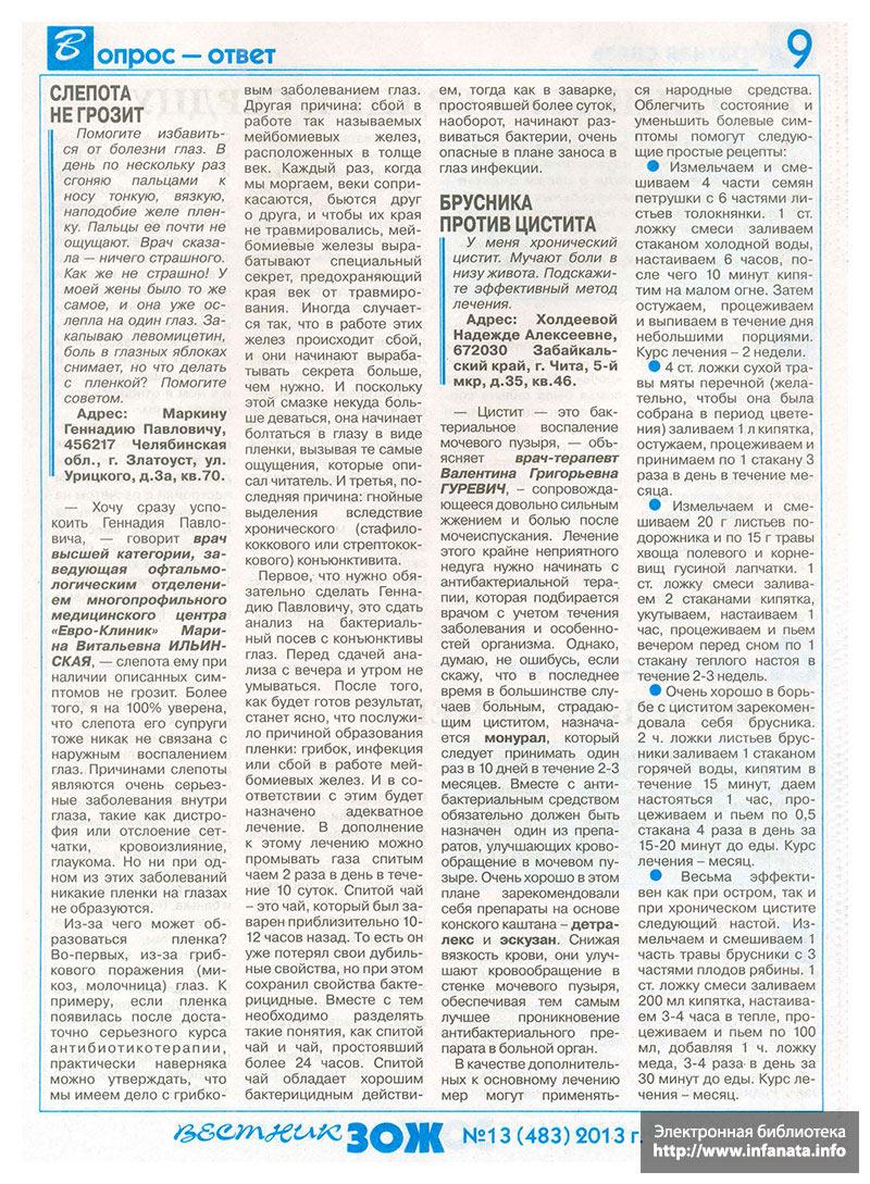 Вестник ЗОЖ №13 (483) 2013 страница 9
