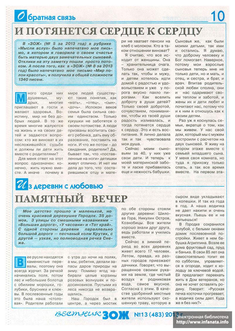Вестник ЗОЖ №13 (483) 2013 страница 10