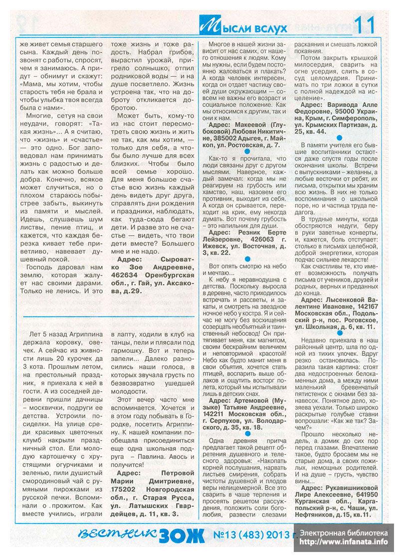 Вестник ЗОЖ №13 (483) 2013 страница 11
