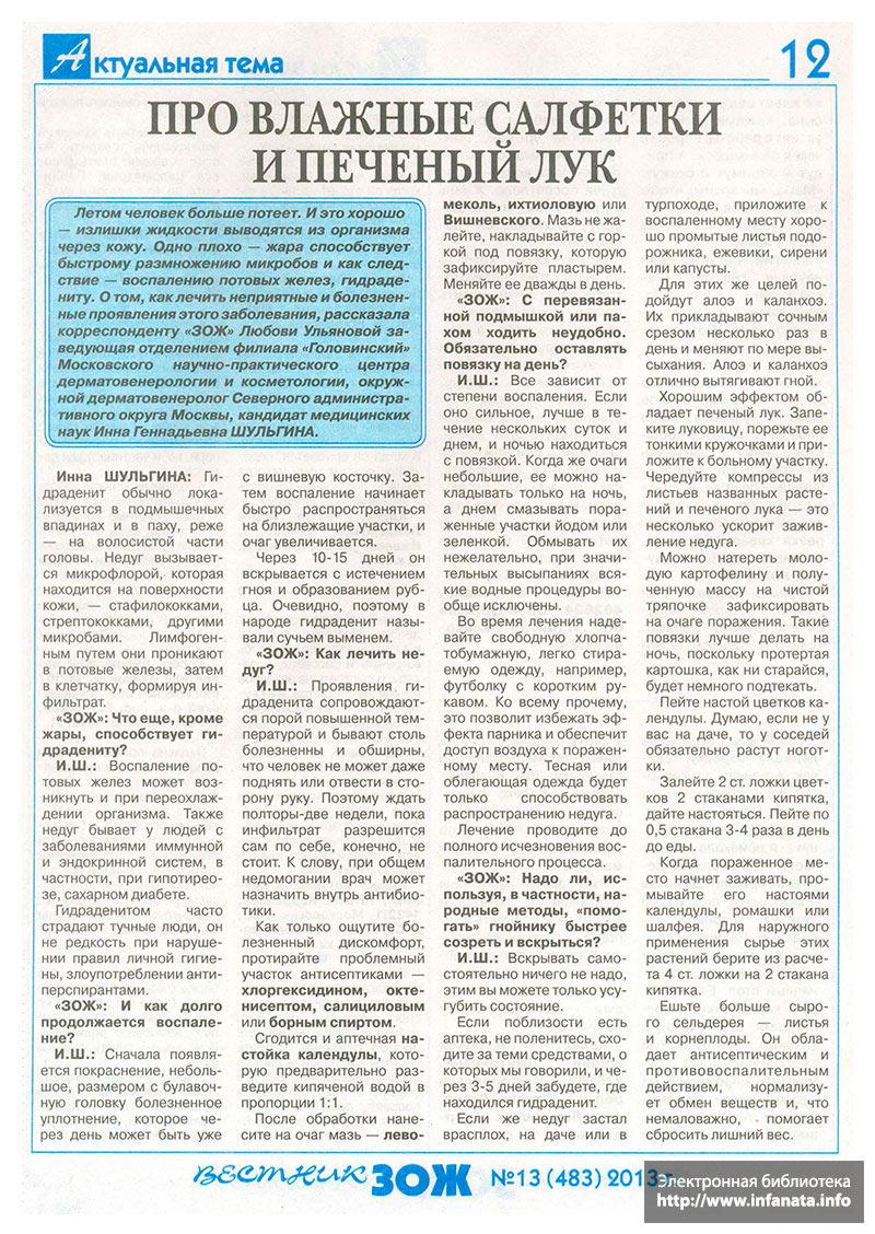 Вестник ЗОЖ №13 (483) 2013 страница 12