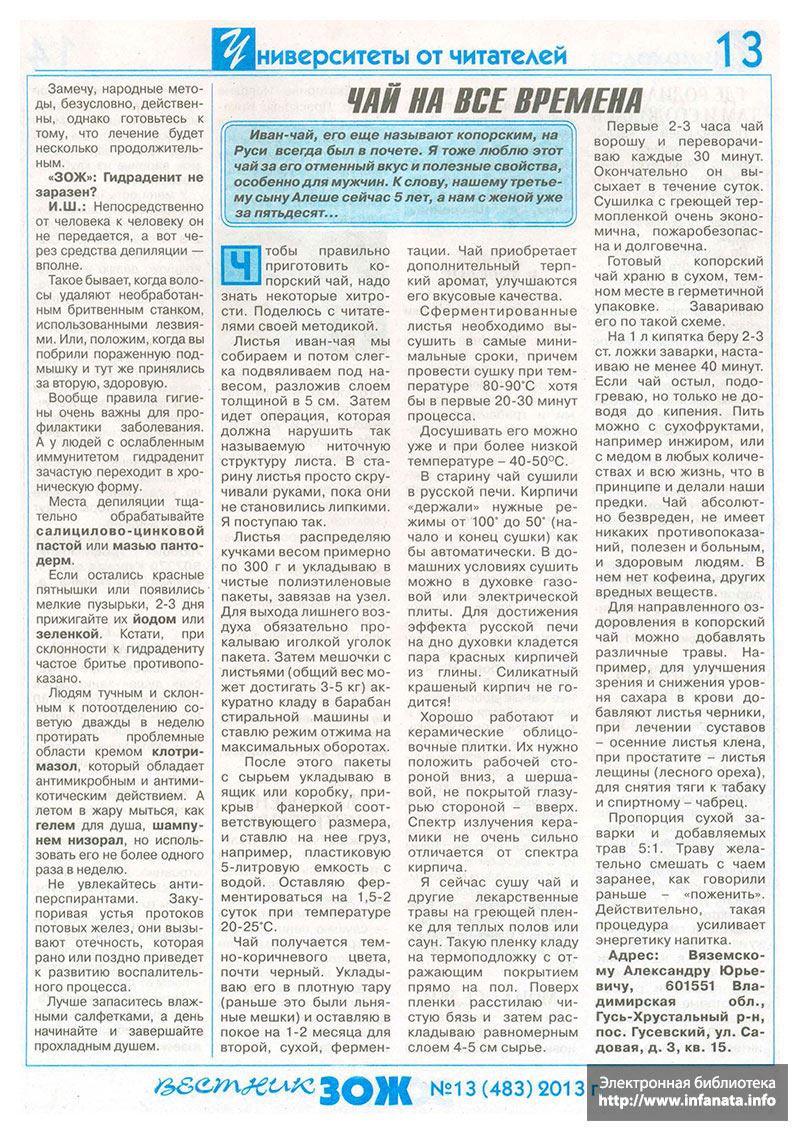 Вестник ЗОЖ №13 (483) 2013 страница 13