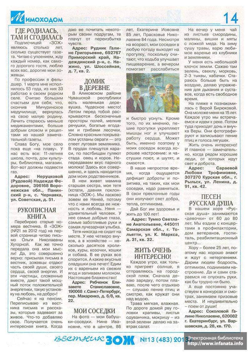 Вестник ЗОЖ №13 (483) 2013 страница 14