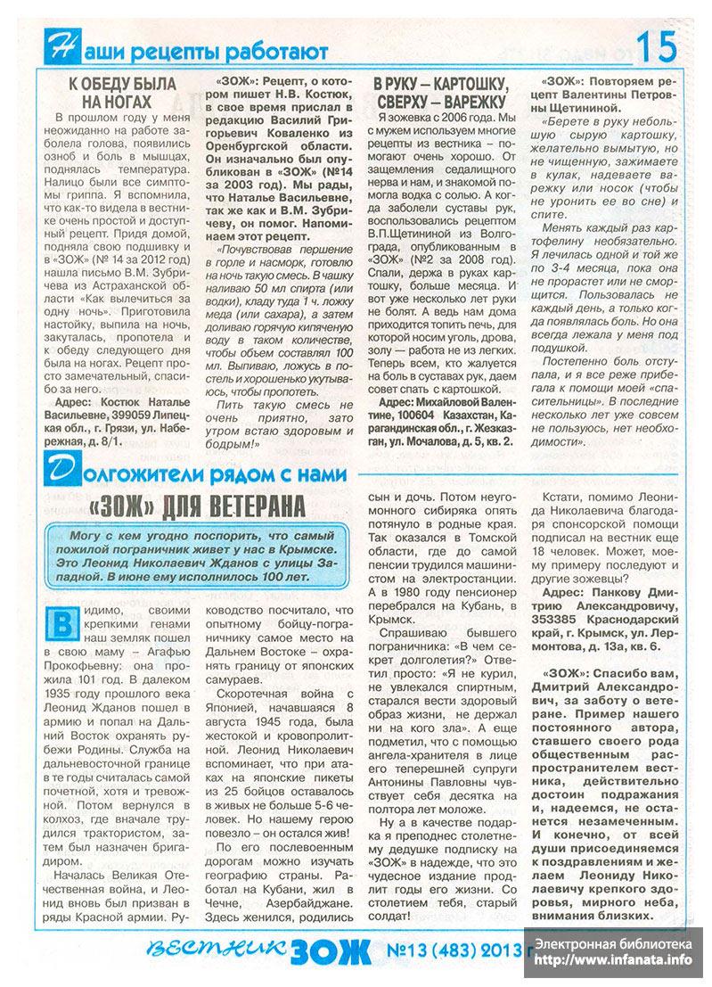 Вестник ЗОЖ №13 (483) 2013 страница 15