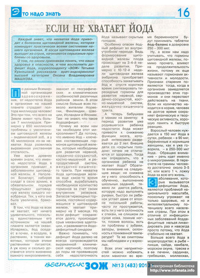 Вестник ЗОЖ №13 (483) 2013 страница 16