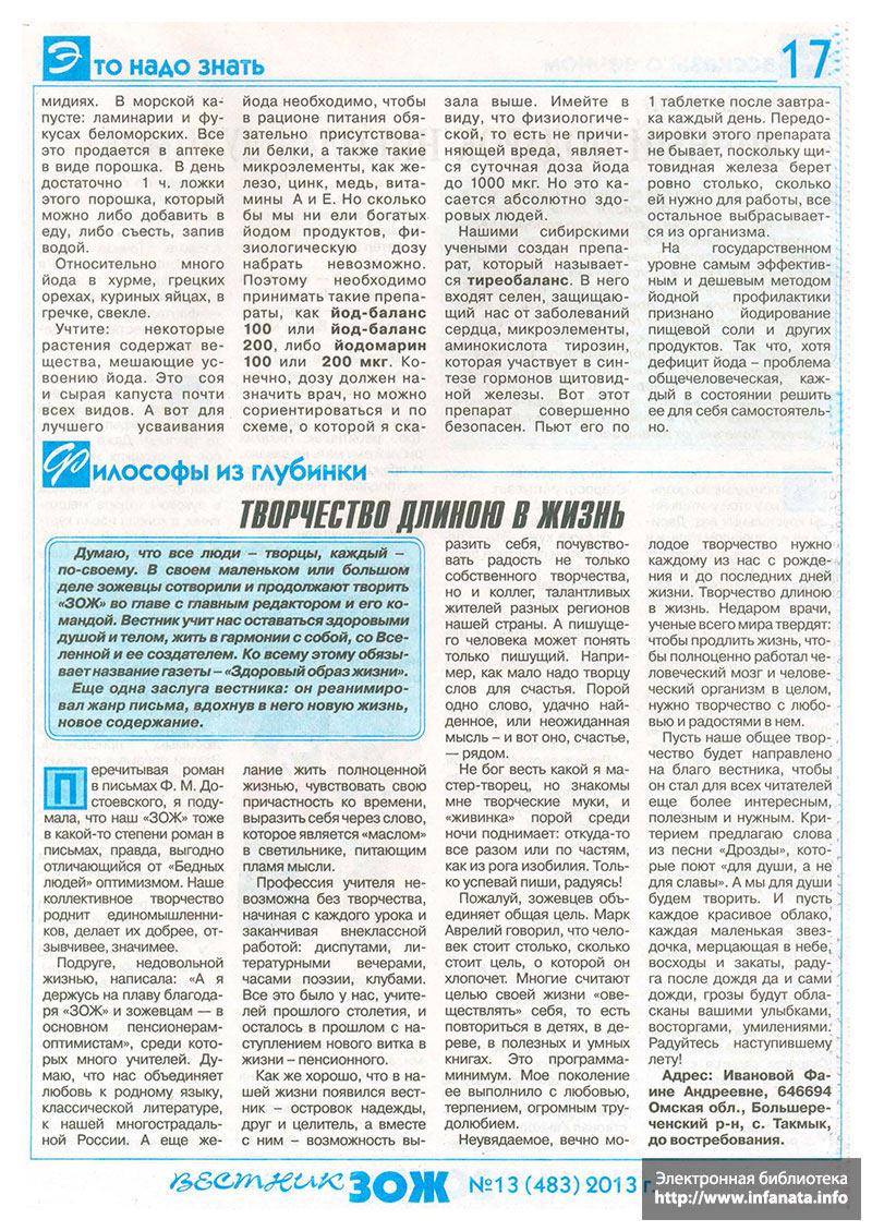 Вестник ЗОЖ №13 (483) 2013 страница 17