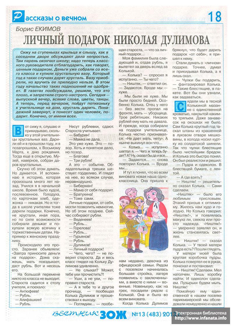 Вестник ЗОЖ №13 (483) 2013 страница 18