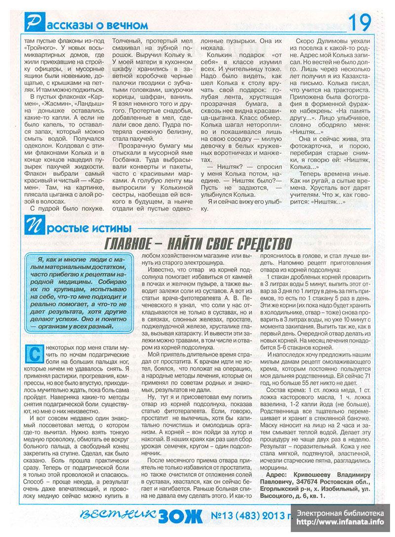 Вестник ЗОЖ №13 (483) 2013 страница 19