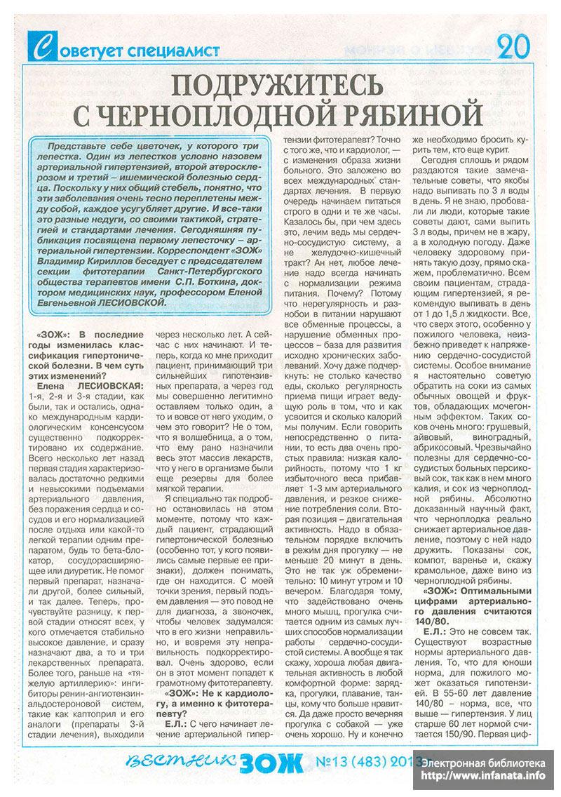 Вестник ЗОЖ №13 (483) 2013 страница 20