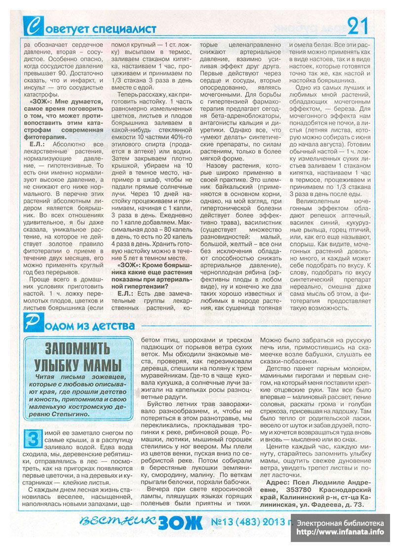 Вестник ЗОЖ №13 (483) 2013 страница 21
