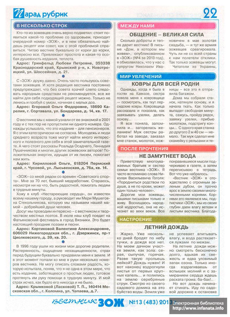Вестник ЗОЖ №13 (483) 2013 страница 22