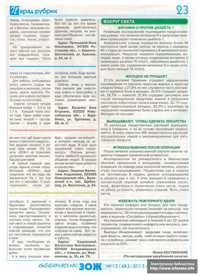 Вестник ЗОЖ №13 (483) 2013 страница 23