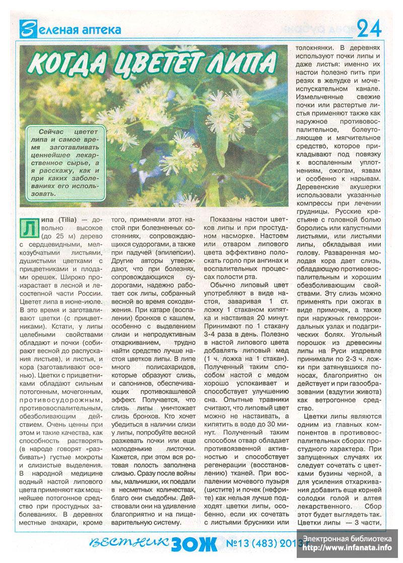 Вестник ЗОЖ №13 (483) 2013 страница 24