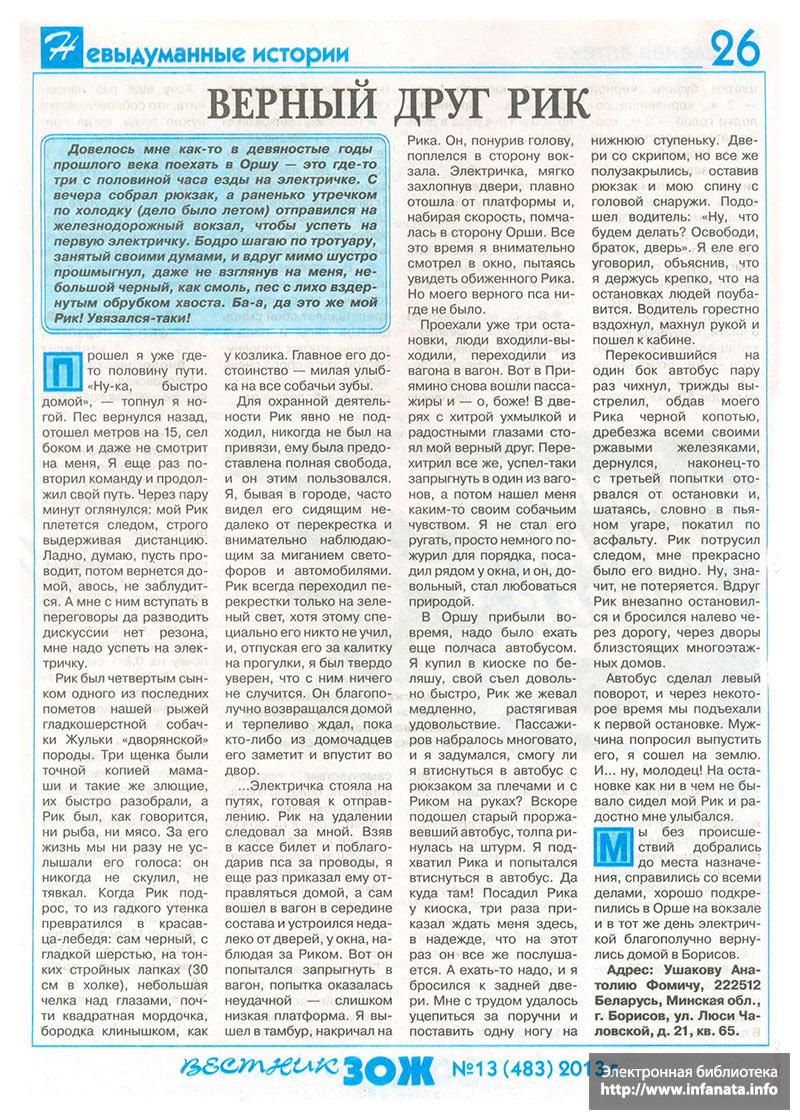 Вестник ЗОЖ №13 (483) 2013 страница 26