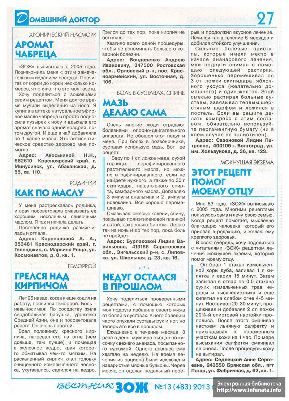 Вестник ЗОЖ №13 (483) 2013 страница 27